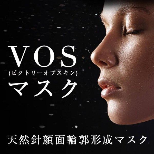 画像1: 天然針 顔面輪郭形成 VOSマスク (1)